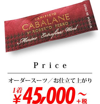 CABALANE(カバラーネ) 価格