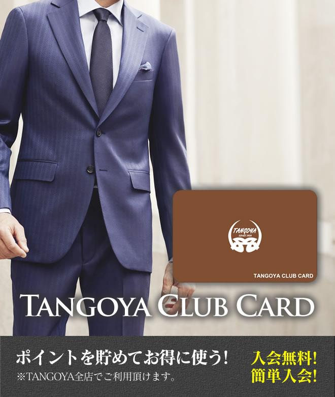 タンゴヤ クラブカード