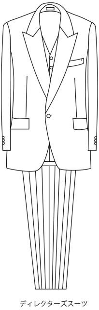 デレクターズスーツ