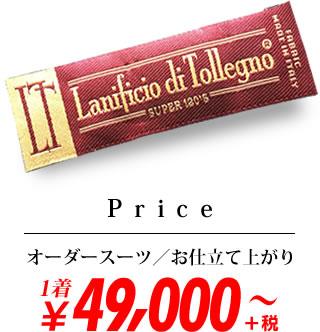 TOLLEGNO(トレーニョ) 価格