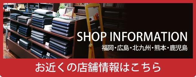 オーダースーツのTANGOYA 店舗情報
