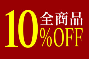 全商品10%OFF