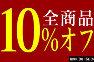 全商品10%オフ
