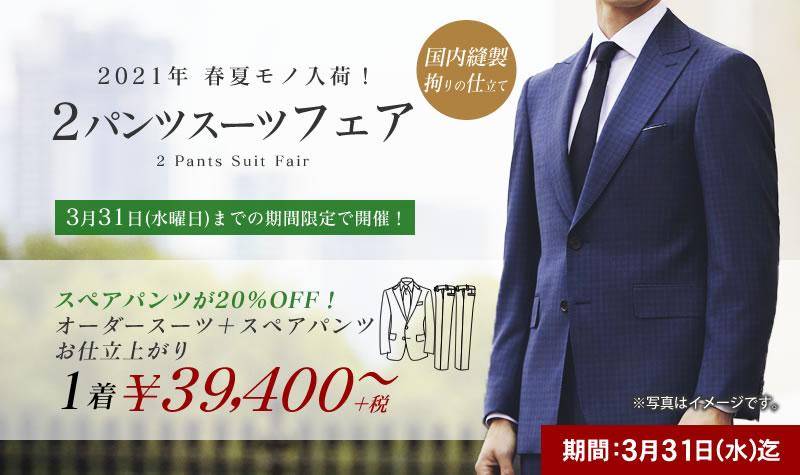 2パンツスーツフェア
