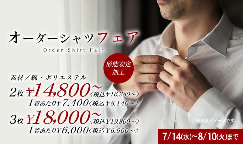 オーダーシャツフェア