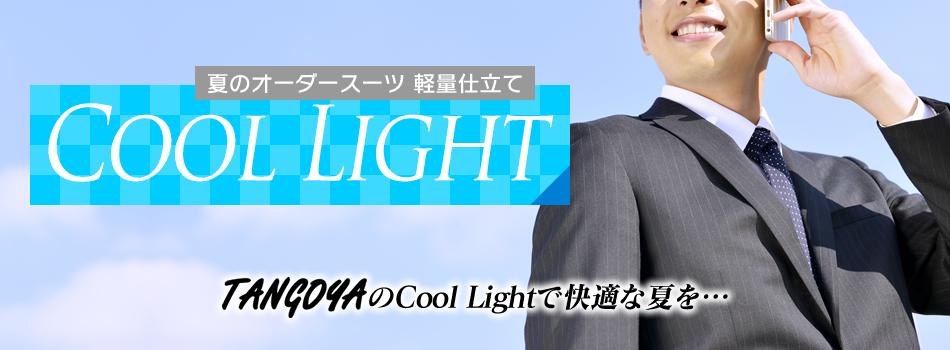 tangoyaの軽量仕立てcool light